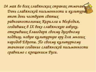 24 мая во всех славянских странах отмечают День славянской письменности и кул