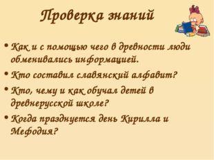 Проверка знаний Как и с помощью чего в древности люди обменивались информацие