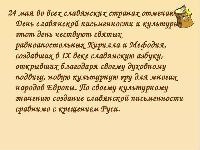 24 мая во всех славянских странах отмечают День славянской письменности и кул...