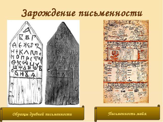 Зарождение письменности Образцы древней письменности Письменность майя
