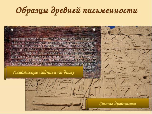 Образцы древней письменности Стены древности Славянские надписи на доске