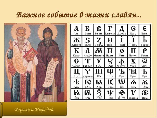 Важное событие в жизни славян.. Кирилл и Мефодий