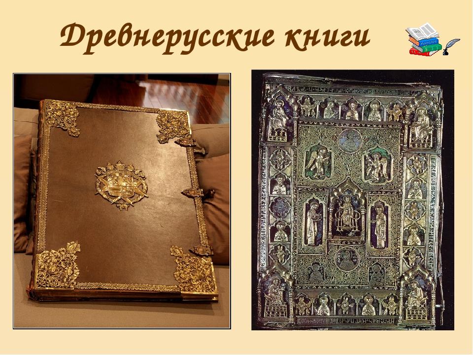 Древнерусские книги