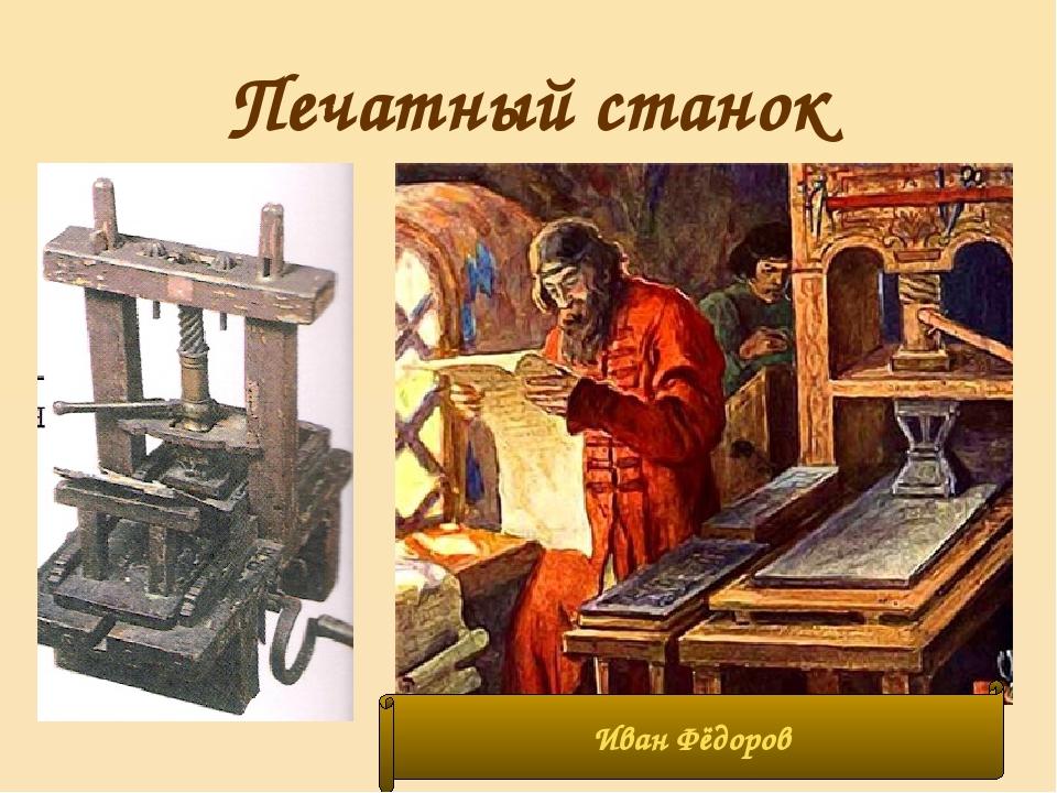 Печатный станок Иван Фёдоров