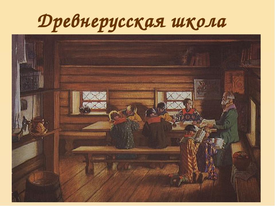 Древнерусская школа