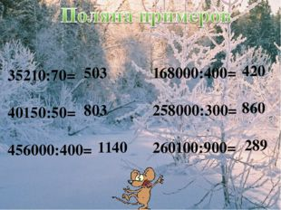 35210:70= 40150:50= 456000:400= 168000:400= 258000:300= 260100:900= 503 803 1