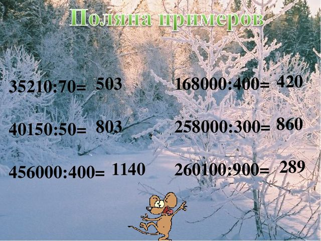 35210:70= 40150:50= 456000:400= 168000:400= 258000:300= 260100:900= 503 803 1...