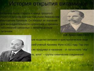 Первым выделил витамин в кристаллическом виде польский ученый Казимир Функ в1