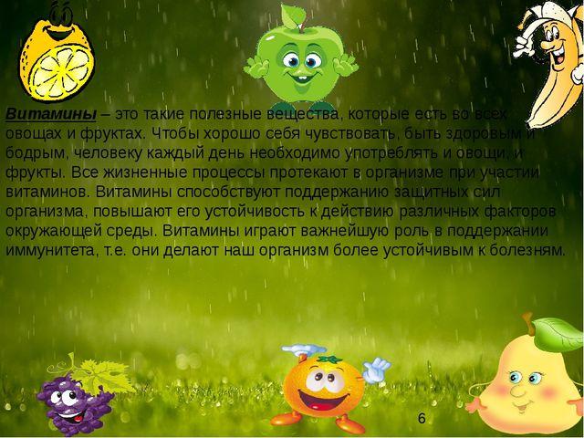 Витамины – это такие полезные вещества, которые есть во всех овощах и фрукта...