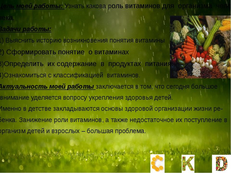 Цель моей работы: Узнать какова роль витаминов для организма чело- века. Зада...