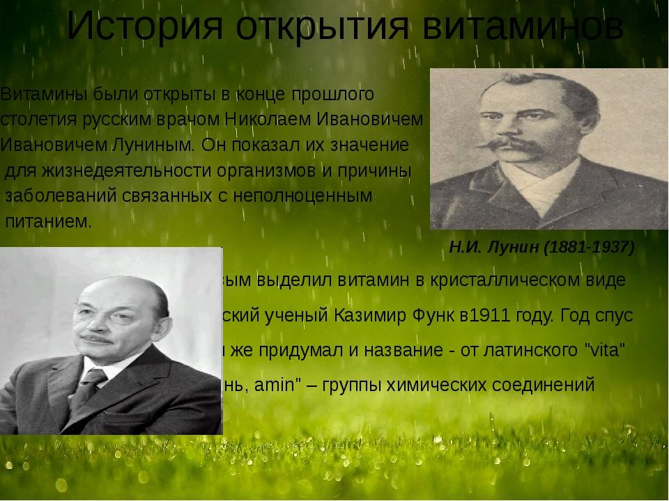 Первым выделил витамин в кристаллическом виде польский ученый Казимир Функ в1...