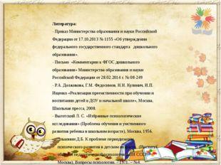 Литература: - Приказ Министерства образования и науки Российской Федерации от