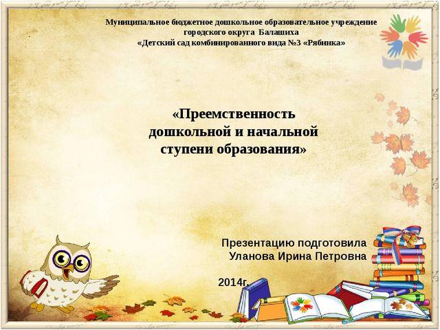 «Преемственность дошкольной и начальной ступени образования» Презентацию под...