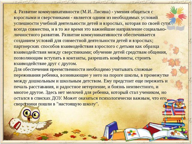 4. Развитие коммуникативности (М.И. Лисина) - умения общаться с взрослыми и с...