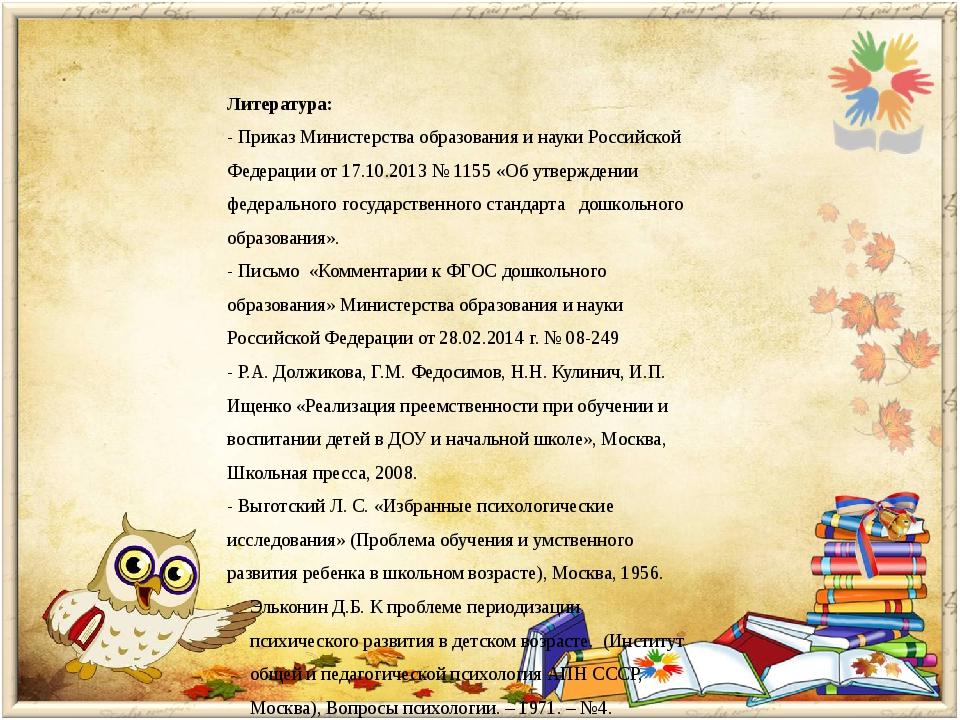 Литература: - Приказ Министерства образования и науки Российской Федерации от...