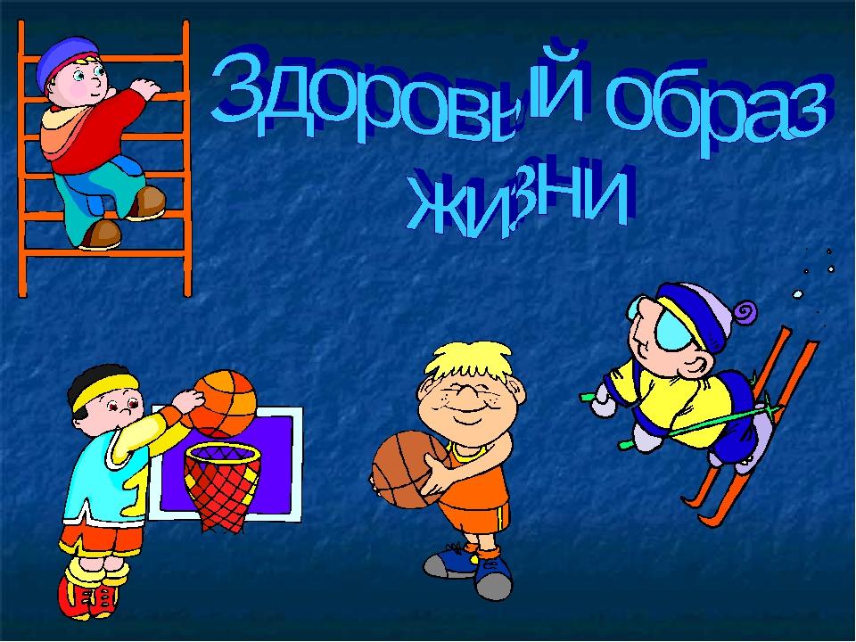 реабилитации картинки к презентации по здоровому образу жизни русский дед мороз