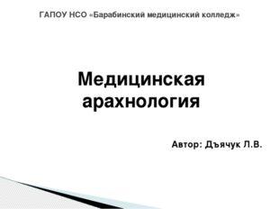 Медицинская арахнология Автор: Дъячук Л.В. ГАПОУ НСО «Барабинский медицински
