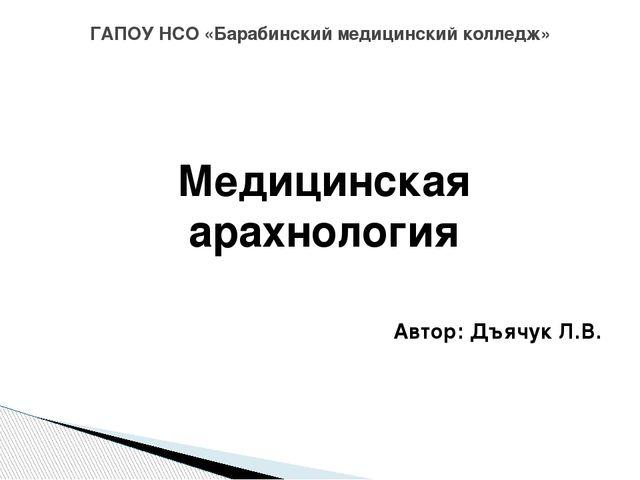 Медицинская арахнология Автор: Дъячук Л.В. ГАПОУ НСО «Барабинский медицински...