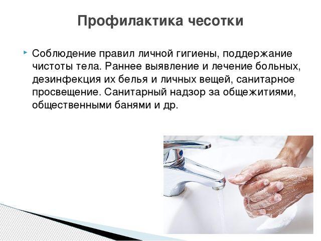 Соблюдение правил личной гигиены, поддержание чистоты тела. Раннее выявление...