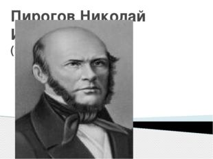 Пирогов Николай Иванович (1810 – 1891)