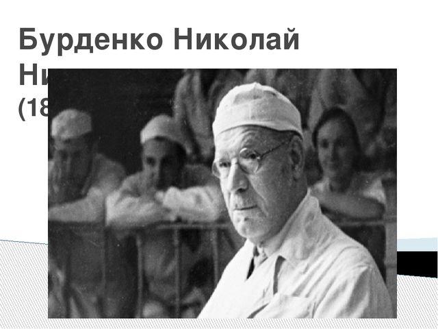 Бурденко Николай Нилович (1876 – 1946)