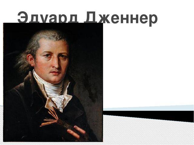 Эдуард Дженнер (1742 – 1823)