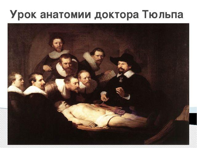 Урок анатомии доктора Тюльпа