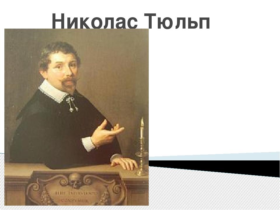 Николас Тюльп (1593 – 1674)