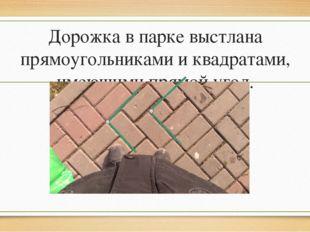 Дорожка в парке выстлана прямоугольниками и квадратами, имеющими прямой угол.
