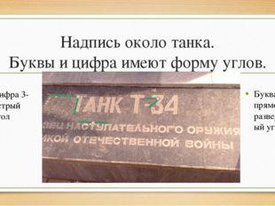 Надпись около танка. Буквы и цифра имеют форму углов. Буква Т- прямой, развер