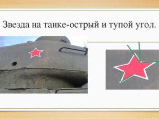 Звезда на танке-острый и тупой угол.