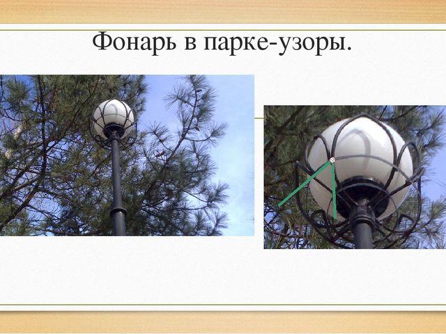 Фонарь в парке-узоры.