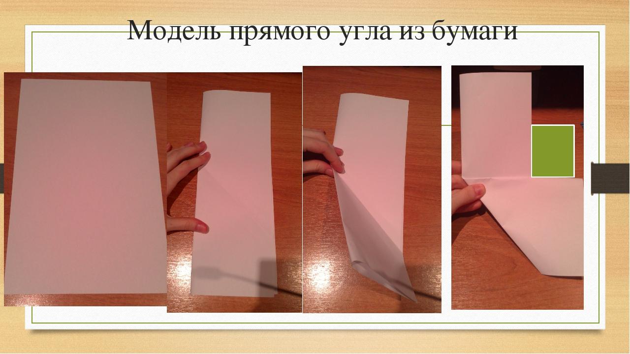 Модель прямого угла из бумаги