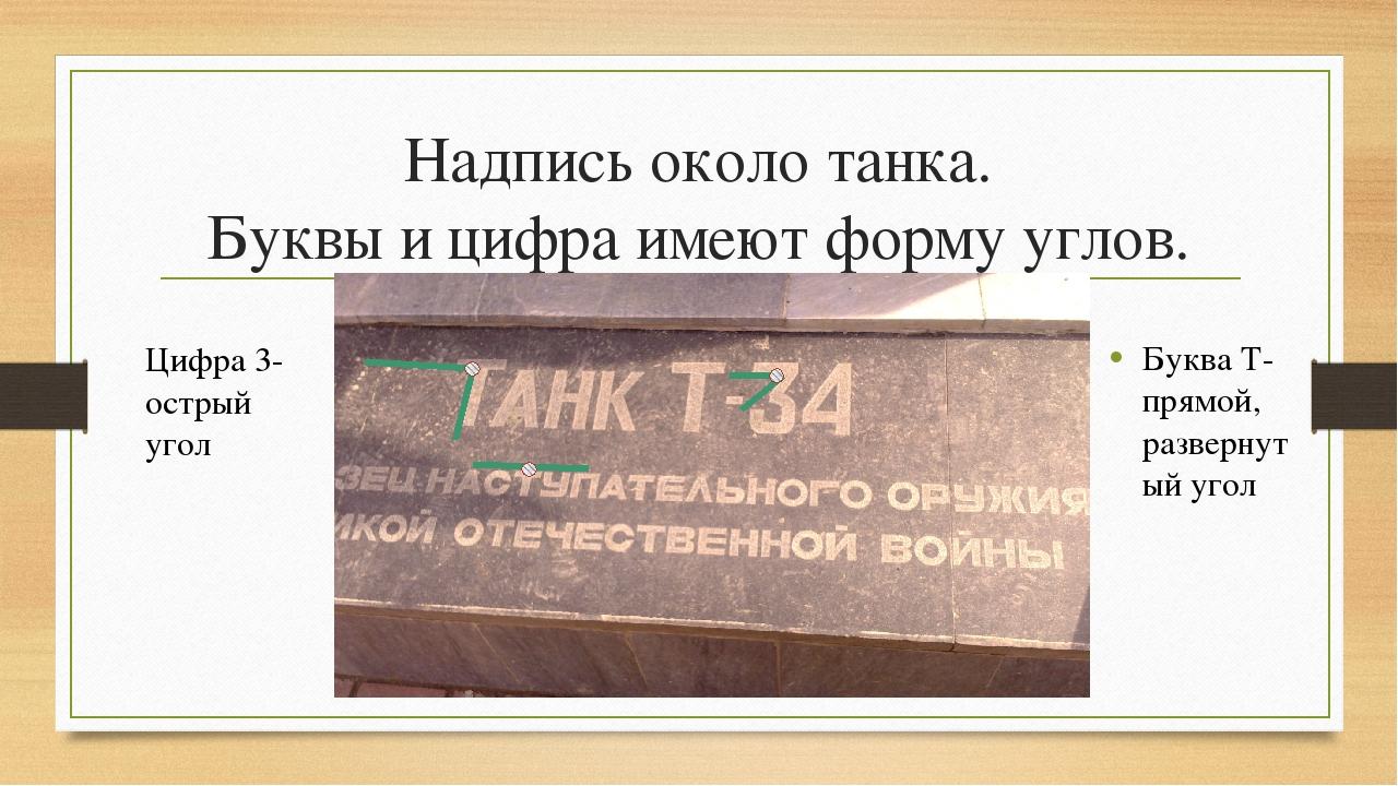 Надпись около танка. Буквы и цифра имеют форму углов. Буква Т- прямой, развер...
