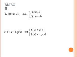 ВЫВОД:  f(x) >b  f(x) >g(x) 1. 2.