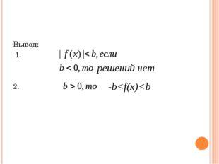 Вывод: 1. 2. -b