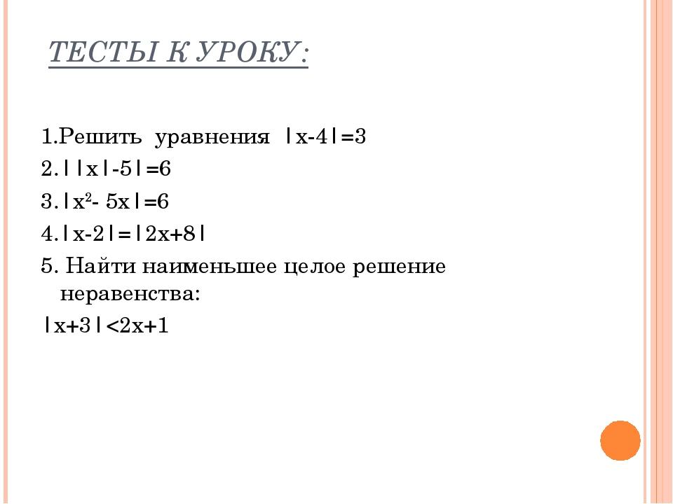 ТЕСТЫ К УРОКУ: 1.Решить уравнения  х-4 =3 2.  х -5 =6 3. х2- 5х =6 4. х-2 = ...