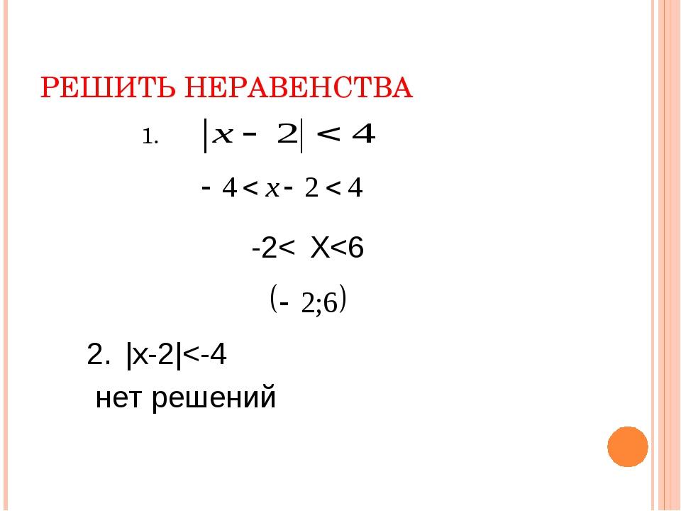 РЕШИТЬ НЕРАВЕНСТВА 1. Х