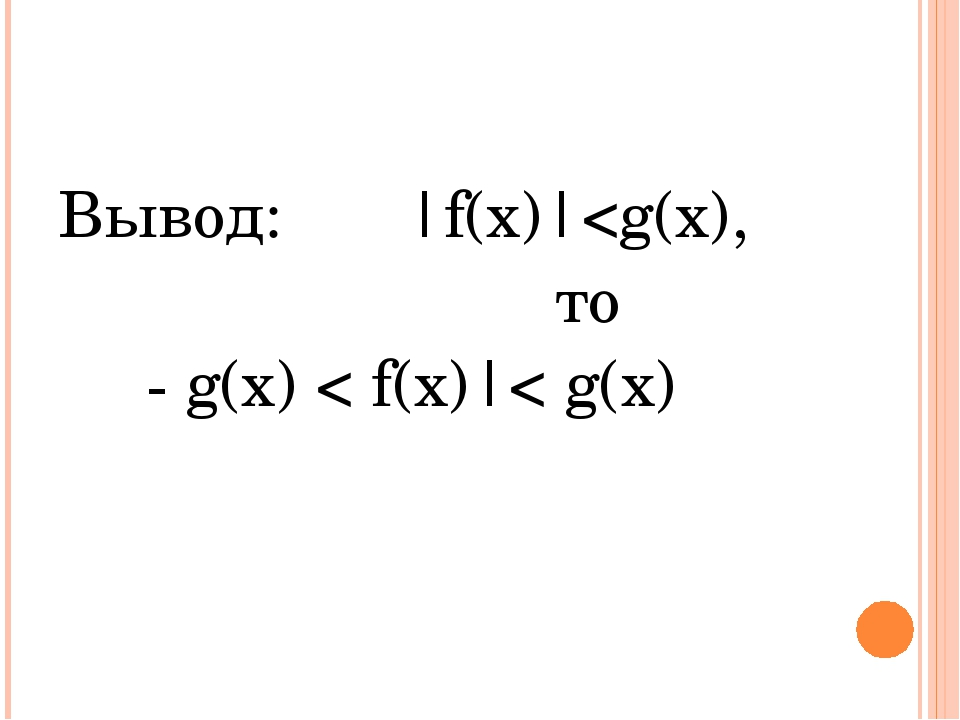 Вывод:  f(x) 
