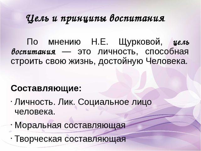 Цель и принципы воспитания По мнению Н.Е. Щурковой, цель воспитания — это лич...