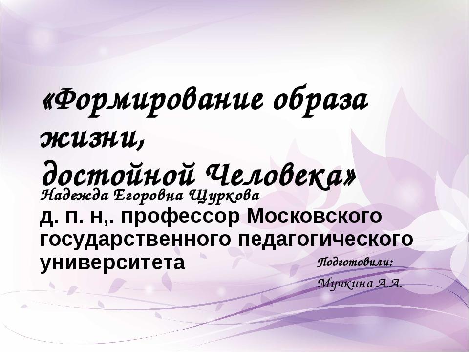 «Формирование образа жизни, достойной Человека» Надежда Егоровна Щуркова д. п...