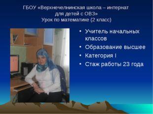 ГБОУ «Верхнечелнинская школа – интернат для детей с ОВЗ» Урок по математике (