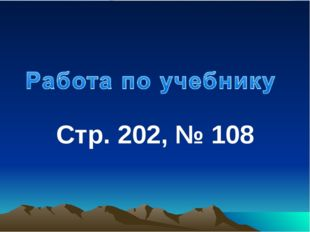 Стр. 202, № 108