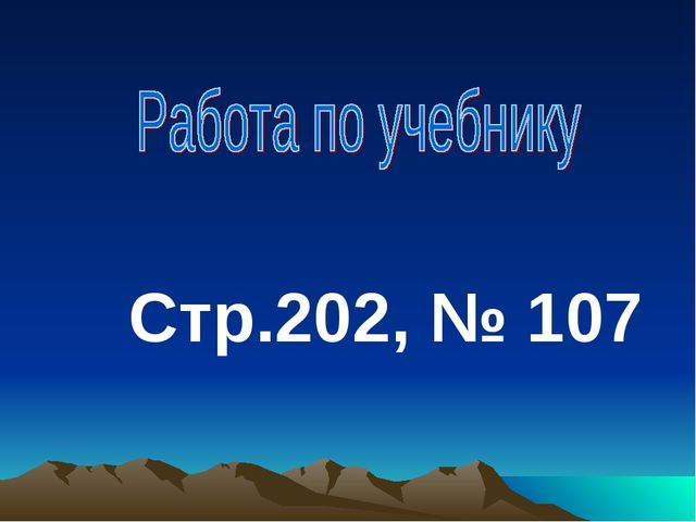 Стр.202, № 107