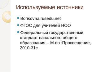 Используемые источники Borisovna.rusedu.net ФГОС для учителей НОО Федеральный