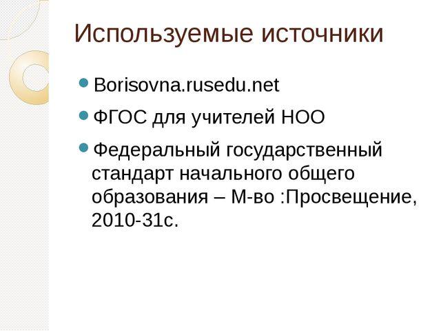 Используемые источники Borisovna.rusedu.net ФГОС для учителей НОО Федеральный...