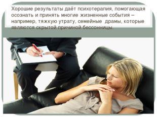 Хорошие результаты даёт психотерапия, помогающая осознать и принять многие ж