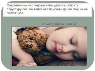 Современным исследователям удалось описать структуру сна, но тайна его приро