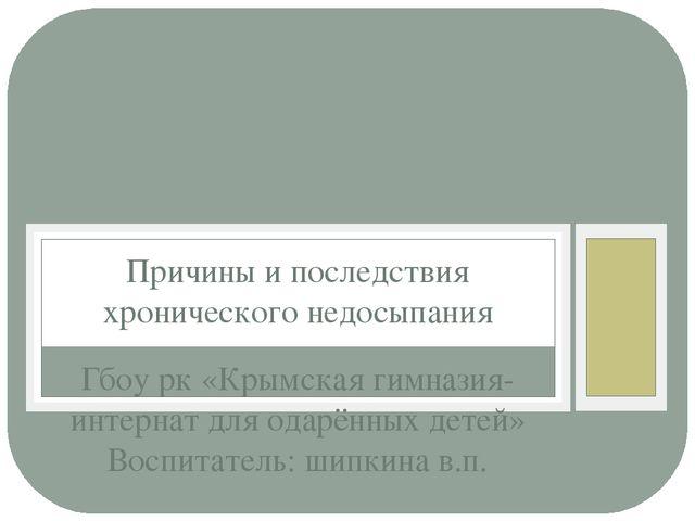 Гбоу рк «Крымская гимназия-интернат для одарённых детей» Воспитатель: шипкина...
