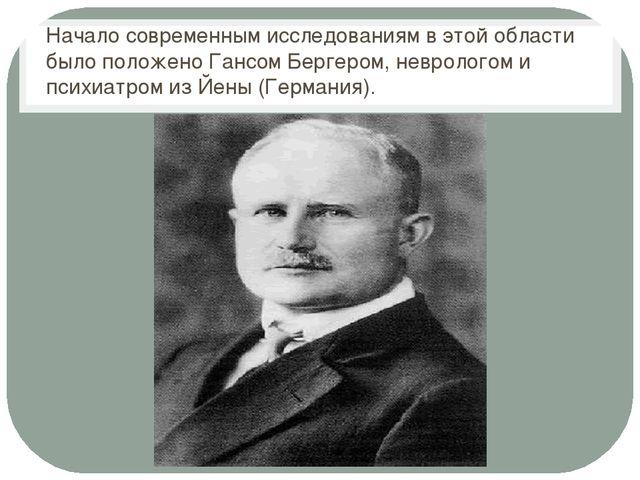 Начало современным исследованиям в этой области было положено Гансом Бергеро...